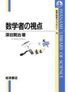 数学者の視点(岩波科学ライブラリー)