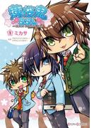 薄桜鬼SSL ~sweet school life~ (1)(シルフコミックス)