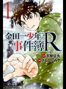 【期間限定 無料】金田一少年の事件簿R(1)