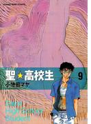 聖☆高校生(9)(YKコミックス)