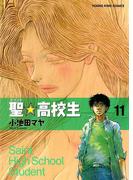 聖☆高校生(11)(YKコミックス)