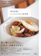 缶詰・瓶詰・常備品 食品棚にある買い置きで飛田和緒のシンプルごはん便利帳