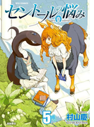 セントールの悩み(5)【特典ペーパー付き】(RYU COMICS)