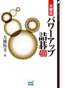 大橋流パワーアップ詰碁400