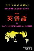 日本のイヤミな女たちを見限って 世界のお嬢様たちと恋愛するための簡単な英会話&目からウロコの世界のお嬢様たちとの恋愛戦略