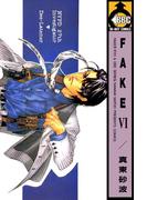 FAKE VI(ビーボーイコミックス)
