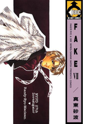 FAKE VII(ビーボーイコミックス)