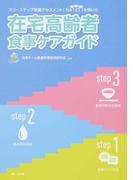 スリーステップ栄養アセスメント〈NA123〉を用いた在宅高齢者食事ケアガイド 第3版