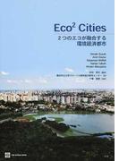 Eco2 Cities 2つのエコが融合する環境経済都市