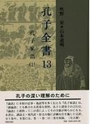 孔子全書 13 孔子家語 1