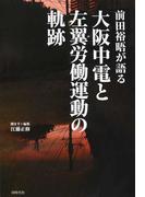 前田裕晤が語る大阪中電と左翼労働運動の軌跡