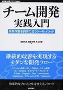 チーム開発実践入門 共同作業を円滑に行うツール・メソッド (WEB+DB PRESS plusシリーズ)