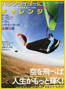 パラグライダーにチャレンジ +パラモーター 2014−2015 空を飛ぶのは夢じゃない!! (イカロスMOOK)(イカロスMOOK)