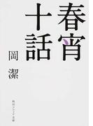 春宵十話 改版