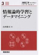 情報論的学習とデータマイニング (数理工学ライブラリー)