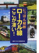 にっぽん縦断ローカル線ここが凄い! (KAWADE夢文庫)(KAWADE夢文庫)