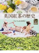 図説英国紅茶の歴史 (ふくろうの本)