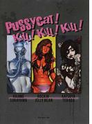 Pussycat!KiLL!KiLL!KiLL!