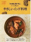 「ナイルレストラン」ナイル善己のやさしいインド料理 いちばん親切なインド料理の〈決定版〉