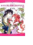 オオカミ男と素敵な恋をする方法 (EMERALD COMICS) 2巻セット