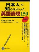 日本人が知らなかった英語表現150(EE books)