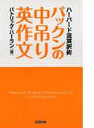 パックンの中吊り英作文 : ハーバード流英訳術