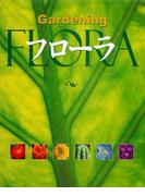フローラ 第1巻