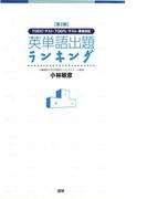 【第2版】英単語出題ランキング TOEICテスト・TOEFLテスト・英検対応