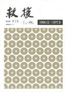 救援 縮刷版 第一集 1968.12~1977.8(創刊号~100号)
