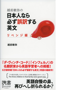 越前敏弥の日本人なら必ず誤訳する英文 リベンジ編