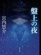 盤上の夜(創元SF文庫)
