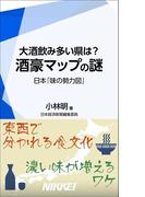 酒豪マップの謎 大酒飲み多い県は? 日本「味の勢力図」(日経e新書)