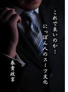 これで良いのか!にっぽん人のスーツ文化(BoBoBooks)