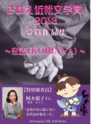 さばえ近松文学賞2013(BoBoBooks)