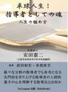 「卓球人生!指導者の魂」(BoBoBooks)