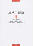 標準生理学 第8版 (Standard Textbook)