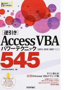 〈逆引き〉Access VBAパワーテクニック545 (パワーテクニック)