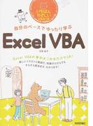 自分のペースでゆったり学ぶExcel VBA いちばんやさしいVBAの本