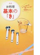 お料理基本の「き」 レシピ本には載っていない128のこと (ミニCookシリーズ)