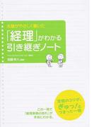 先輩がやさしく書いた「経理」がわかる引き継ぎノート
