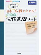 カリスマ講師の日本一成績が上がる魔法の生物基礎ノート 新課程版