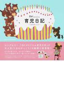 育児日記〜くまのがっこう〜 赤すぐオリジナル