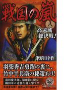 戦国の嵐 8 高遠城総決戦! (歴史群像新書)(歴史群像新書)