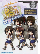 艦隊これくしょん−艦これ−4コマコミック (ファミ通クリアコミックス) 9巻セット(ファミ通クリアコミックス)