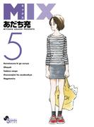 MIX 5 (ゲッサン少年サンデーコミックス)(ゲッサン少年サンデーコミックス)
