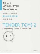 優しき玩具 吉松隆ピアノ作品集 第2集