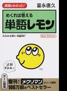 単語レモン めくれば憶える 英語はもらった! みるみる頭にinput! New Edition