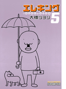 エレキング(5)