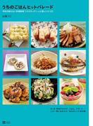 うちのごはんヒットパレード 予約が取れない料理教室「リコズキッチン」の人気レシピ125