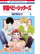 学園ベビーシッターズ(8)(花とゆめコミックス)